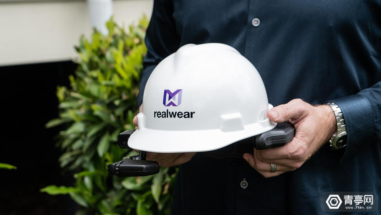 工业AR头显厂商RealWear获8000万美元B轮融资