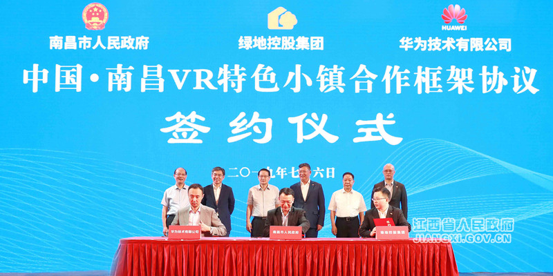 南昌市将打造VR特色小镇