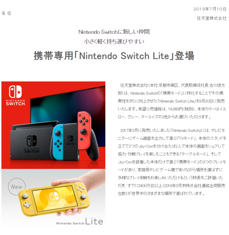 任天堂新机型Switch Lite (1)