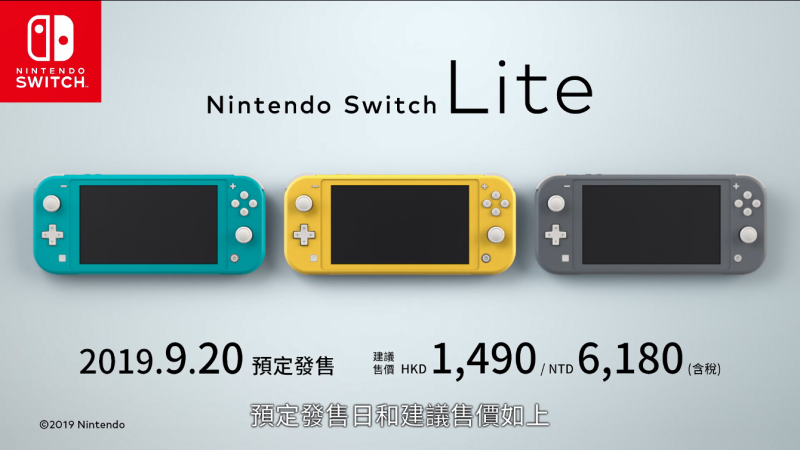 任天堂新机型Switch Lite (2)