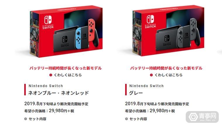 任天堂推出Switch升级版,续航提升,8月上市