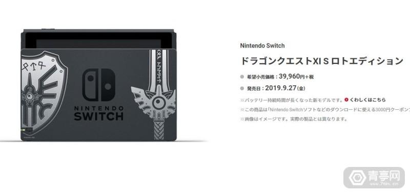 任天堂推Switch升级版