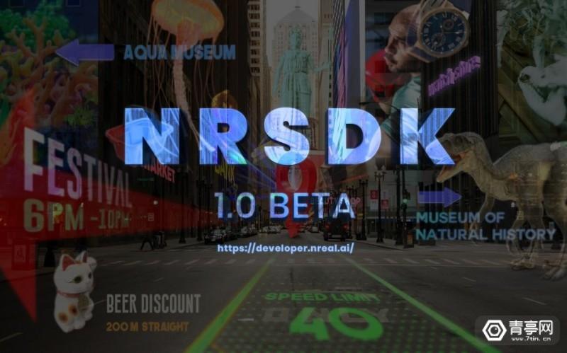 Nreal推出NRSDK 1.0 Beta
