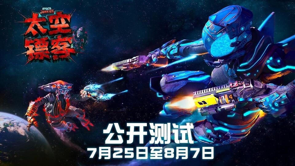 《太空镖客》非VR版公测7月25日登陆UPLAY