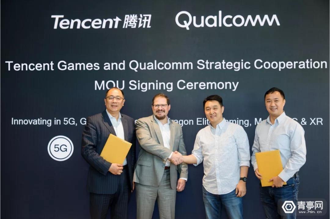 高通宣布与腾讯游戏战略合作,未来提供联合优化