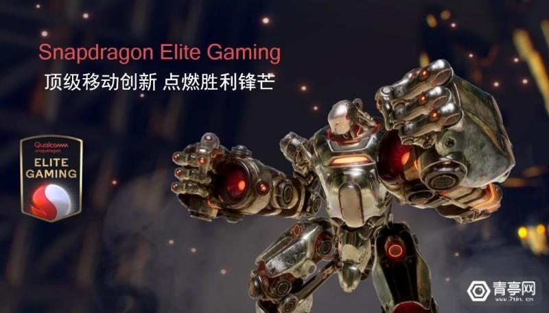 高通骁龙Elite Gaming (1)