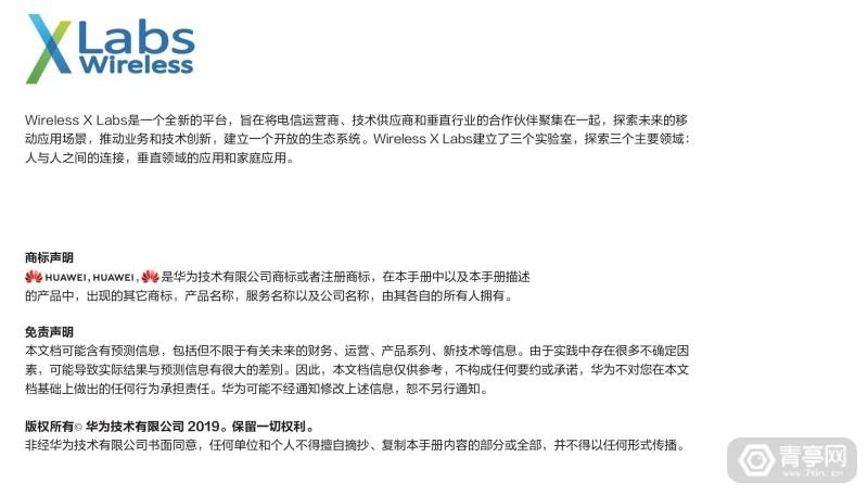 华为发布5G云VR临场感指数白皮书 (1)