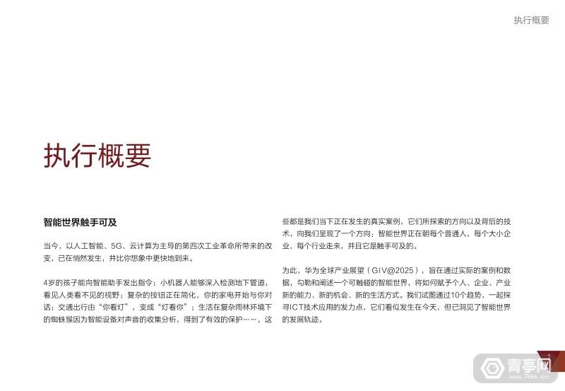华为2025十大趋势 (5)