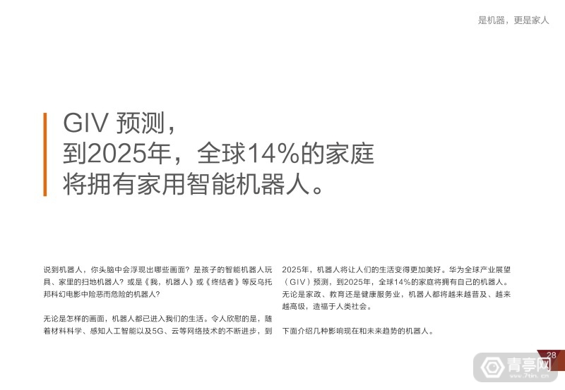 华为2025十大趋势 (32)