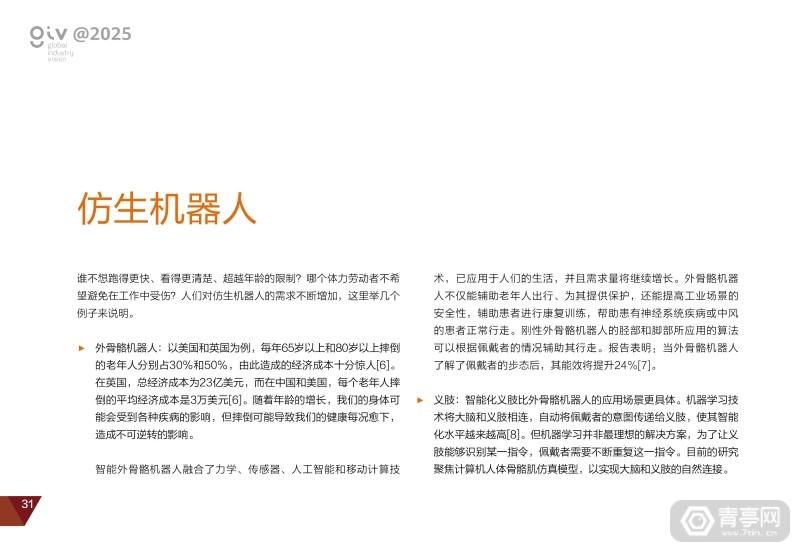 华为2025十大趋势 (35)