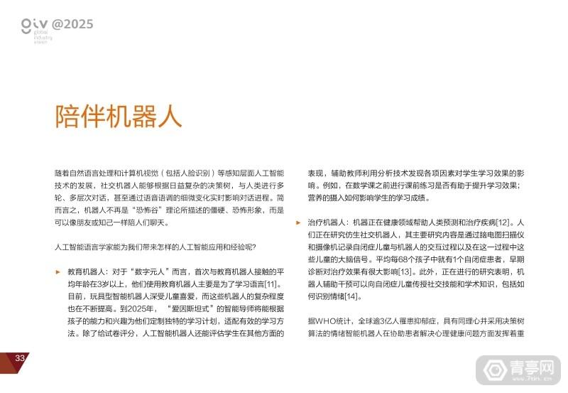华为2025十大趋势 (37)