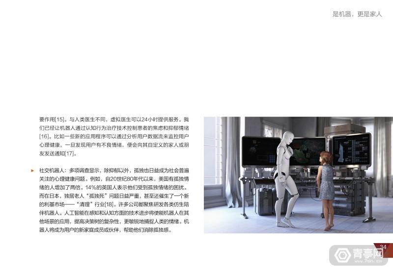 华为2025十大趋势 (38)