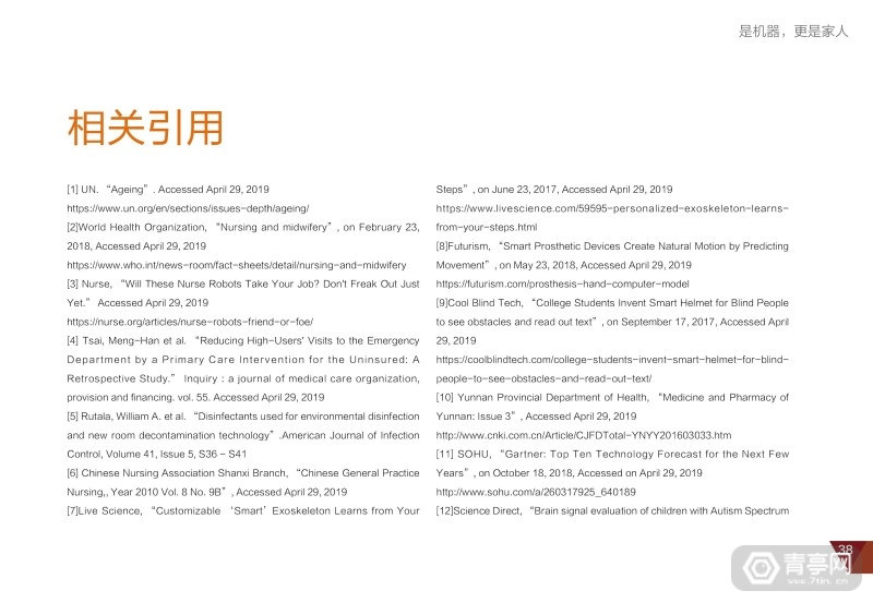 华为2025十大趋势 (42)