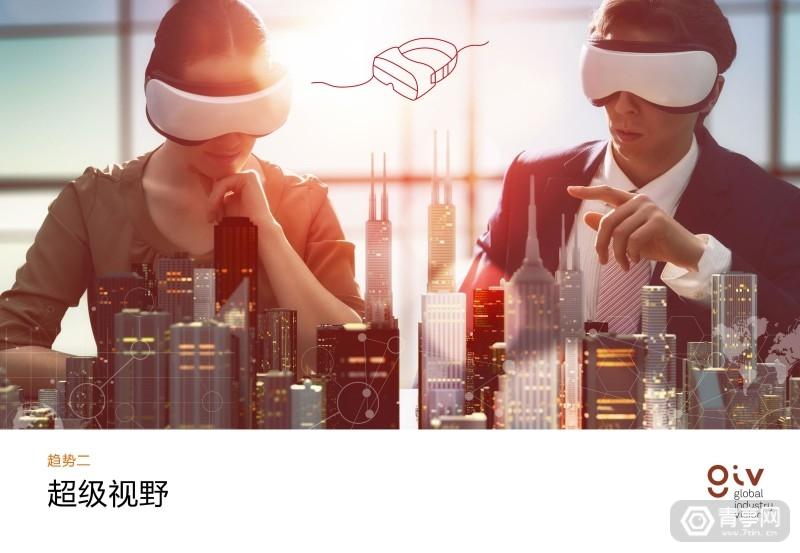 华为2025十大趋势 (45)