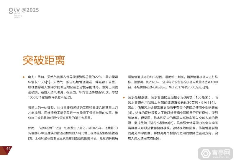 华为2025十大趋势 (48)