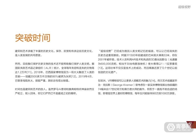 华为2025十大趋势 (53)