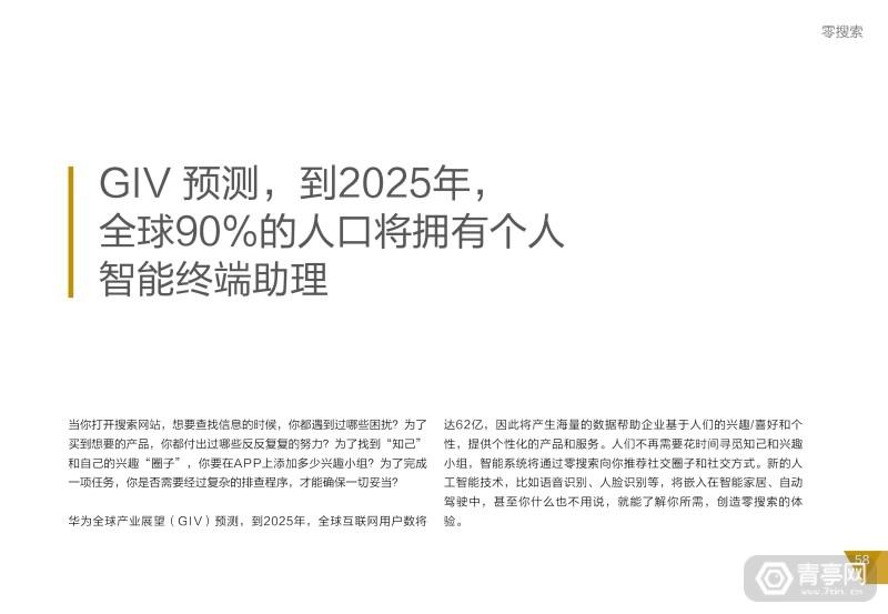 华为2025十大趋势 (62)