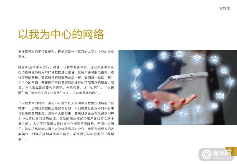 华为2025十大趋势 (66)