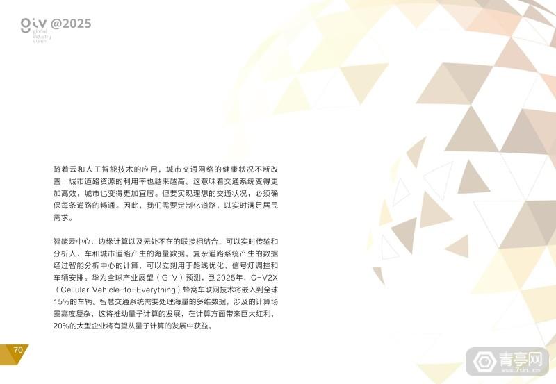 华为2025十大趋势 (74)