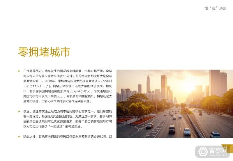 华为2025十大趋势 (75)