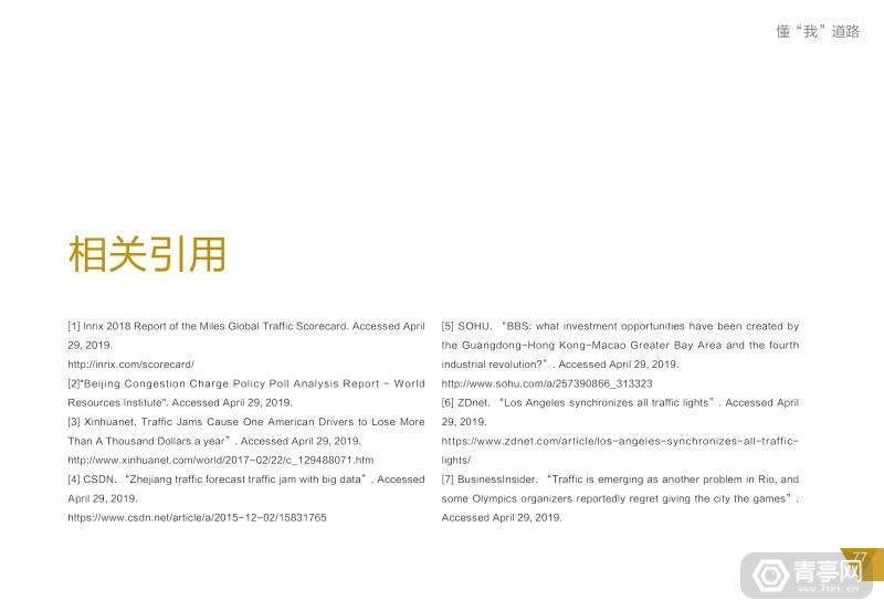 华为2025十大趋势 (81)