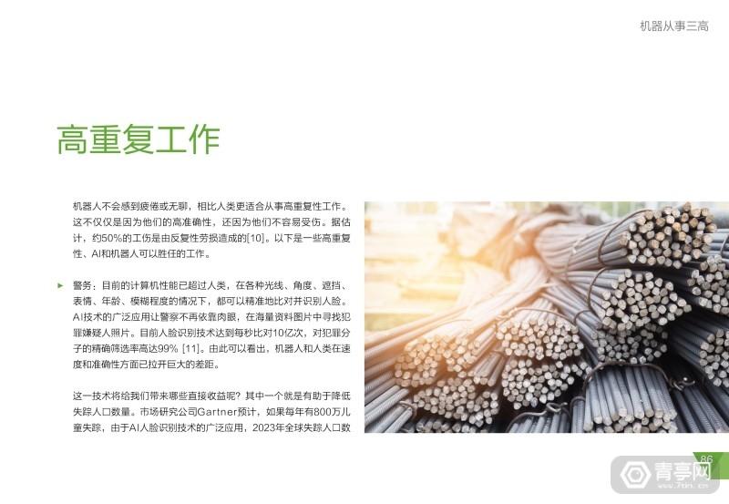 华为2025十大趋势 (90)