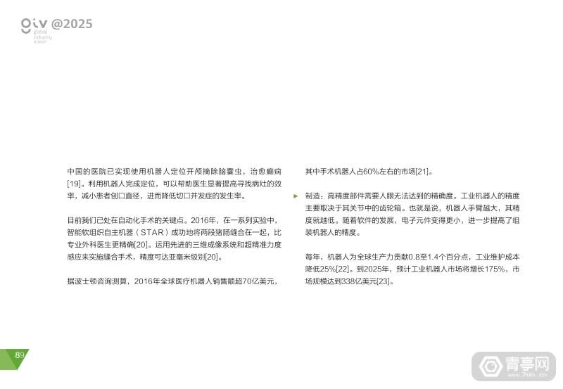 华为2025十大趋势 (93)