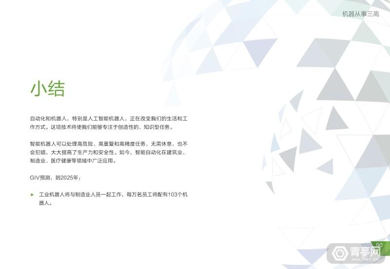 华为2025十大趋势 (94)