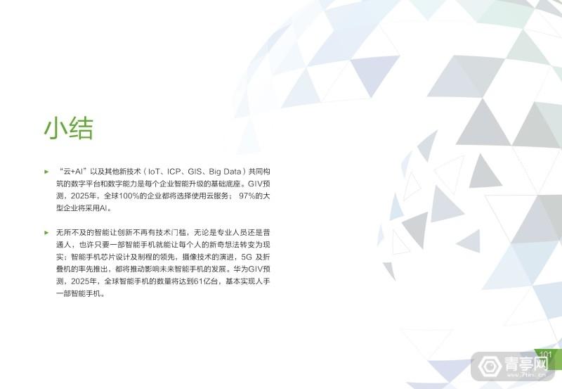 华为2025十大趋势 (105)