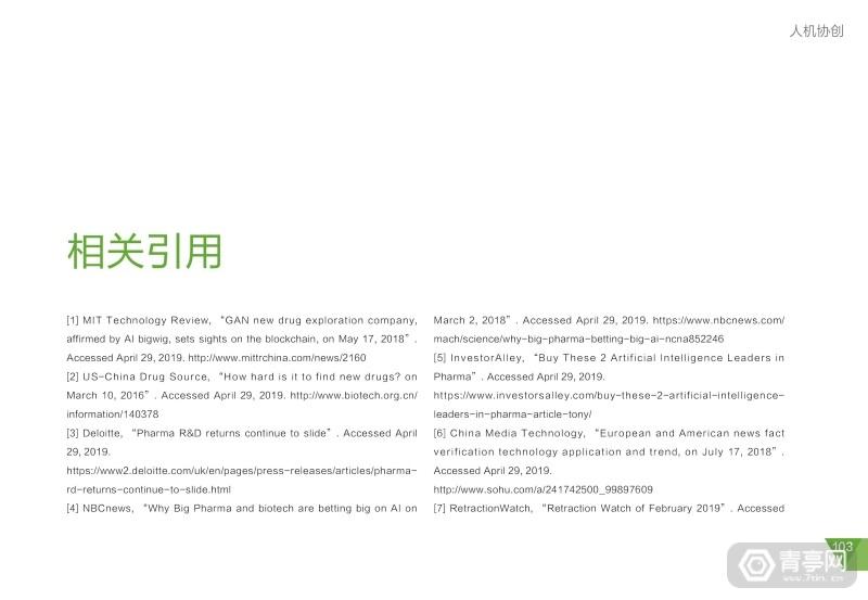 华为2025十大趋势 (107)