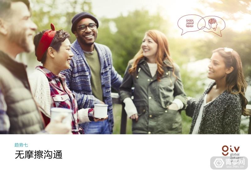 华为2025十大趋势 (110)