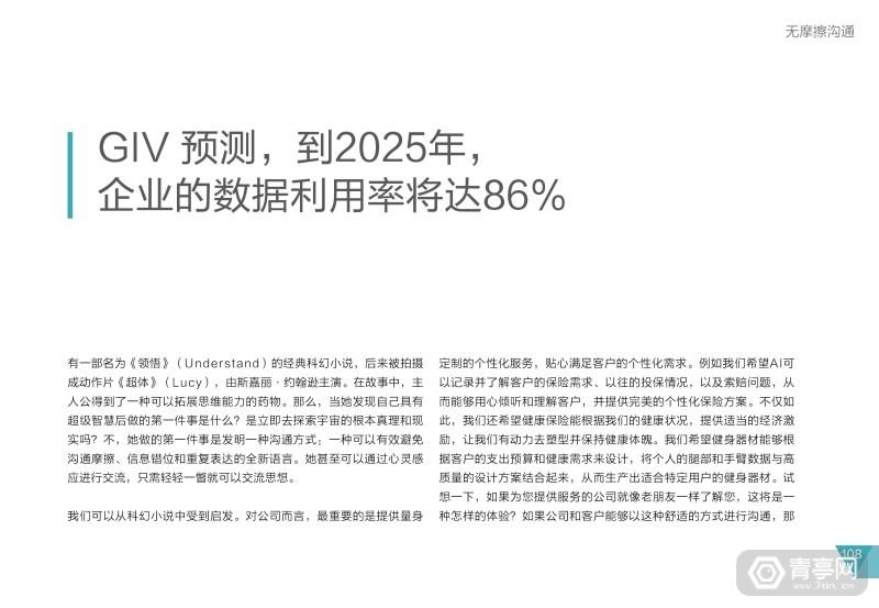 华为2025十大趋势 (112)