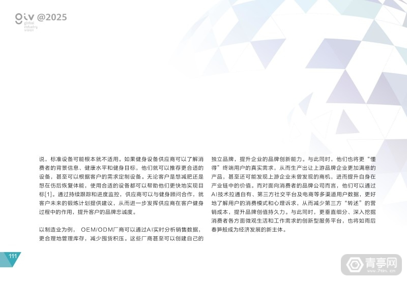 华为2025十大趋势 (115)