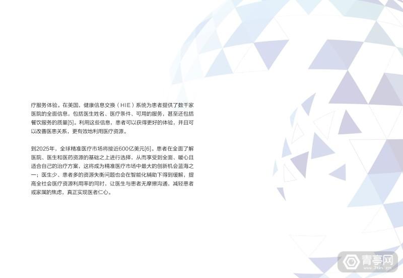 华为2025十大趋势 (118)