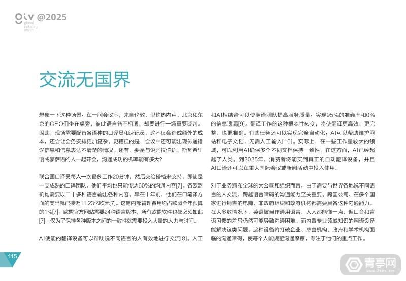 华为2025十大趋势 (119)