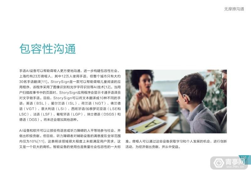 华为2025十大趋势 (120)