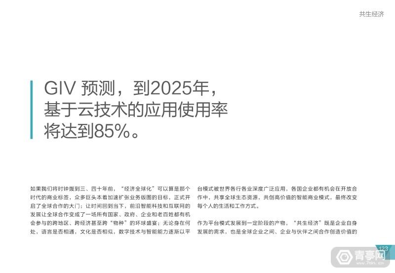 华为2025十大趋势 (127)