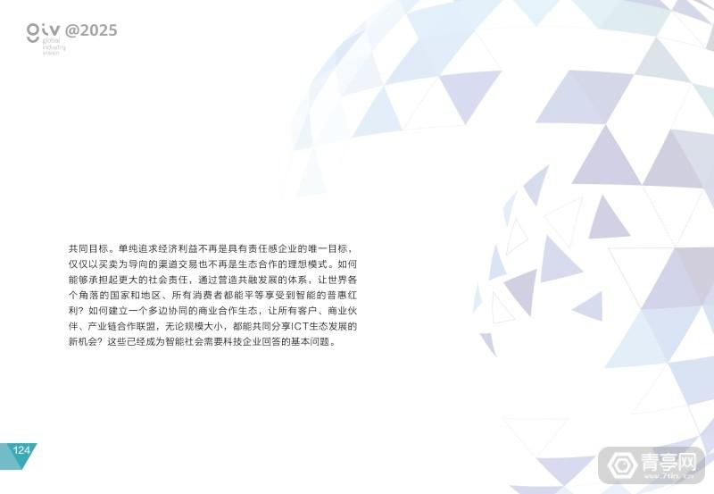 华为2025十大趋势 (128)