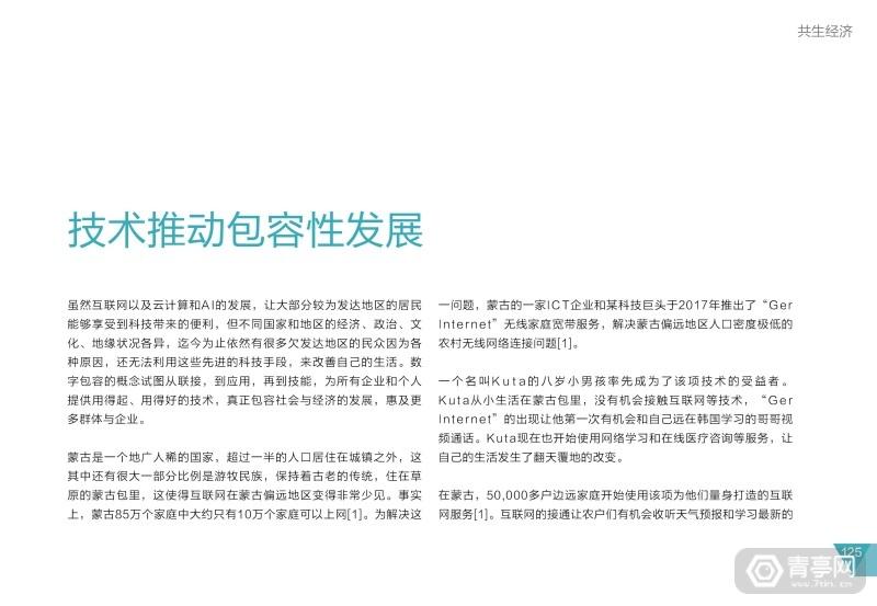 华为2025十大趋势 (129)
