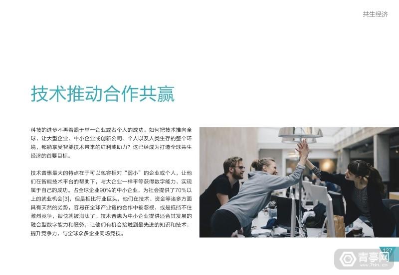 华为2025十大趋势 (131)