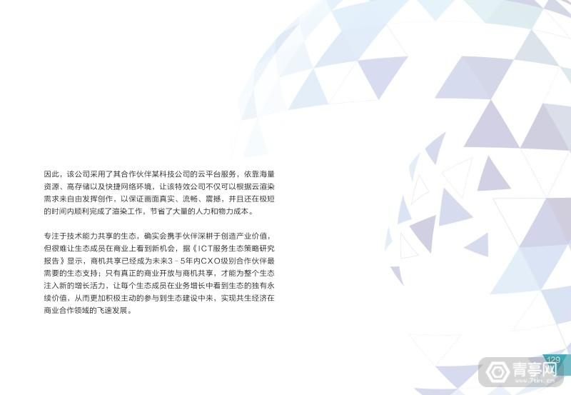 华为2025十大趋势 (133)