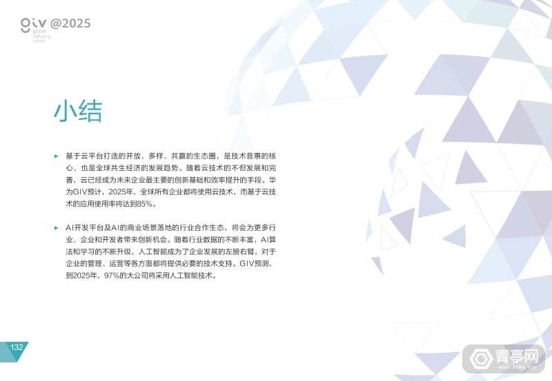 华为2025十大趋势 (136)