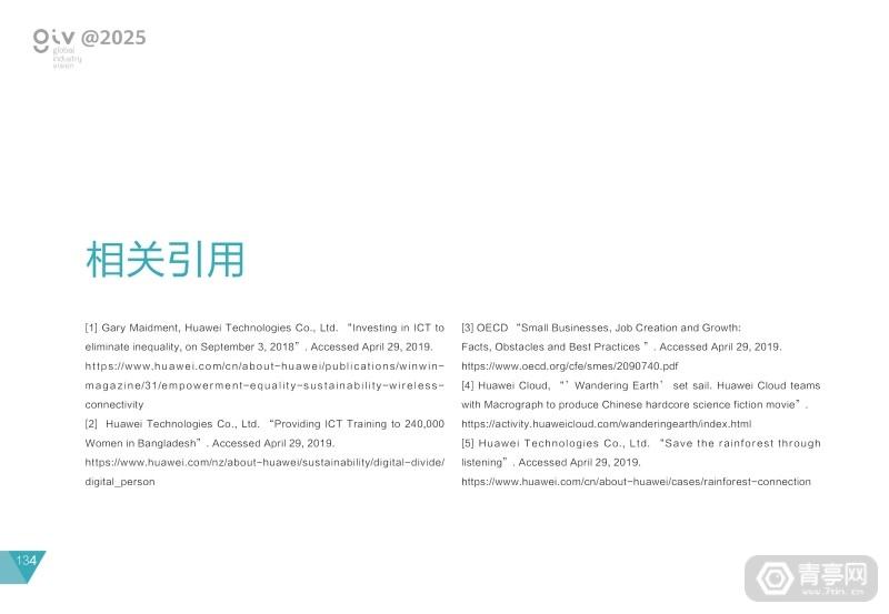 华为2025十大趋势 (138)
