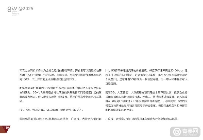 华为2025十大趋势 (143)