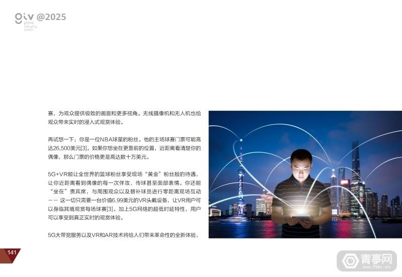 华为2025十大趋势 (145)