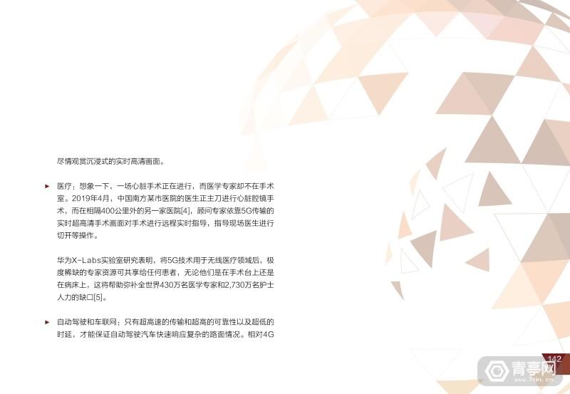 华为2025十大趋势 (146)