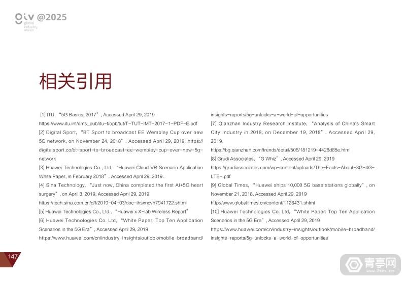 华为2025十大趋势 (151)