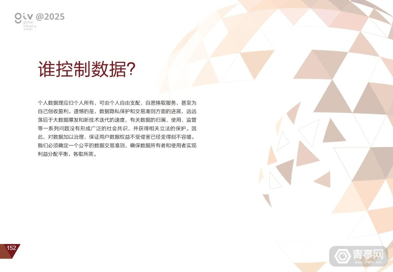 华为2025十大趋势 (156)