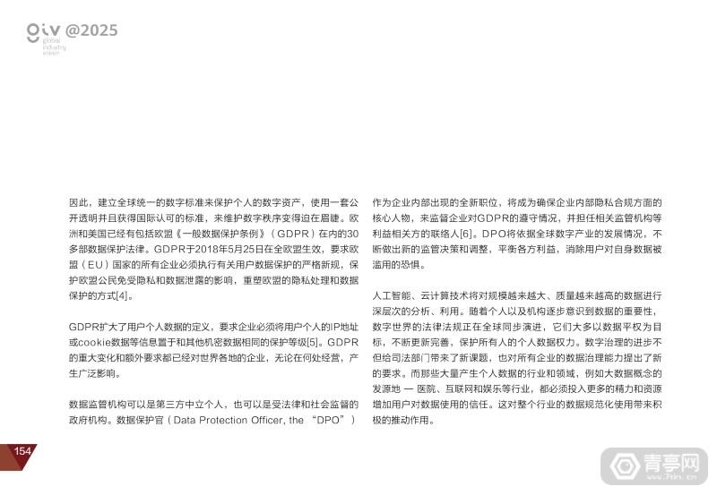 华为2025十大趋势 (158)