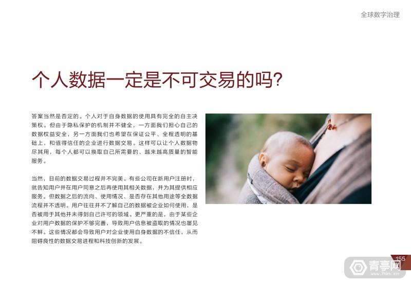 华为2025十大趋势 (159)